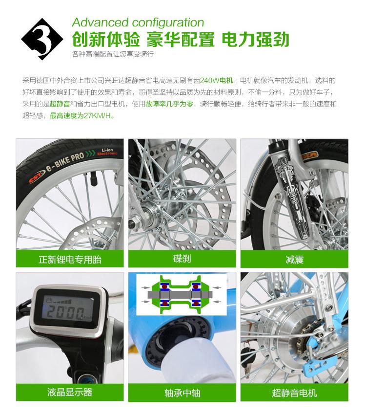 哥得圣电动自行车(16寸至尊版,轻便折叠锂电)